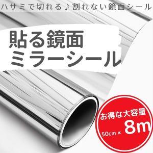 【8m】ミラーシール ミラーシート 割れない 貼る鏡 ウォールステッカー 割れない鏡面 DIY 鏡 ...