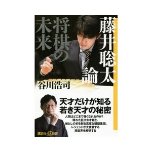 藤井聡太論-将棋の未来