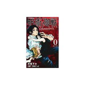 【セット】呪術廻戦 0〜16巻 (全17冊) *最新刊(第16巻)を含むセットです 有隣堂 PayPayモール店