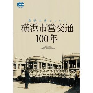 横浜の街とともに 横浜市営交通100年
