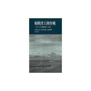 相模湾上陸作戦〜第二次大戦終結への道〜《有隣新書52》