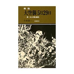 新版 大空襲5月29日〜 第二次大戦と横浜〜《有隣新書19》