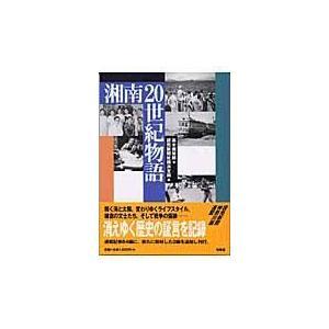湘南20世紀物語