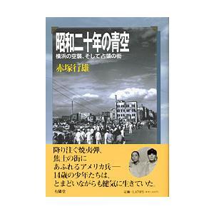 昭和二十年の青空~横浜の空襲、そして占領の街~