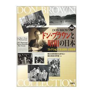 図説 ドン・ブラウンと昭和の日本〜コレクションで見る戦時・占領政策〜