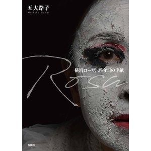 Rosa〜横浜ローザ、25年目の手紙〜