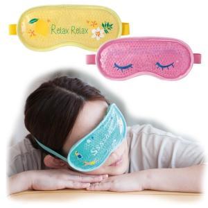 疲れた目をひんやり&ほんわか癒してくれる、 ビーズアイマスクです。  まつ毛やビーチ、レモン柄など、...