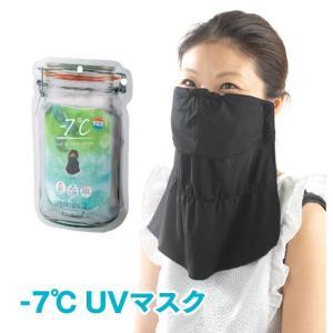 顔周りからデコルテまでの日焼け防止に! UVカットのフェイス&ネックマスクです。  外出時の自転車や...