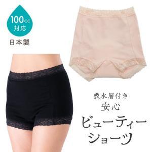 中失禁ショーツ ショーツ パンツ レディース 女性 吸水ショーツ 尿漏れ M L LL 日本製 下着 産後