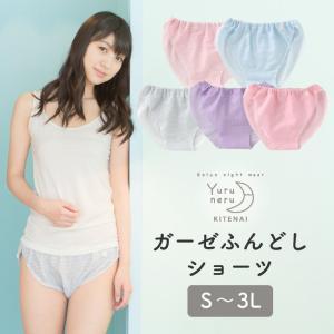 おやすみウェアを展開するブランド Yuruneru(ゆるねる)の、 女性向け下着KITENAI(きて...
