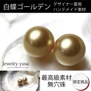 白蝶ゴールデンパール 無穴珠|yusa-jewelry