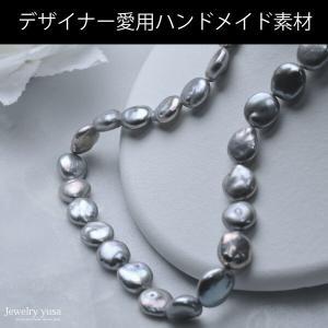 淡水パール バロック 大粒 まんまる ビーズ パーツ 素材 真珠 シルバー グレー|yusa-jewelry