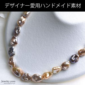 淡水パール バロック 大粒 ビーズ パーツ 素材 真珠 マルチカラー|yusa-jewelry
