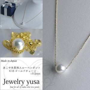 アコヤ真珠スルーペンダントネックレス あこや 本真珠 パール 9.0mm K18 K18WG ゴールドチェーン ギフト パーティー 選べる10タイプ 送料無料|yusa-jewelry