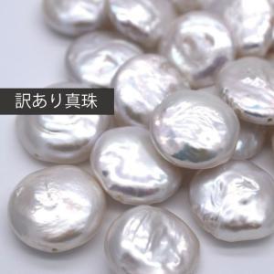 淡水パール 訳あり バロック オーロラ コイン 本真珠 パーツ 素材 ビーズ  15~20mm 1粒|yusa-jewelry