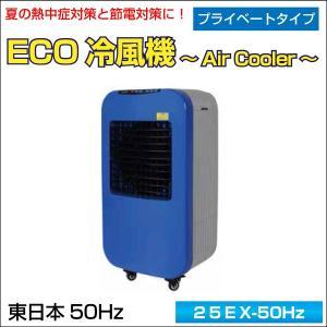 【代引不可】業務用 ECO冷風機 〜Air Cooler〜 プライベートタイプ(容量:25L) 東日本 50Hz仕様 |yusac