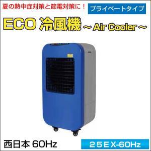 【代引不可】業務用 ECO冷風機 〜Air Cooler〜 プライベートタイプ(容量:25L) 西日本 60Hz仕様 |yusac