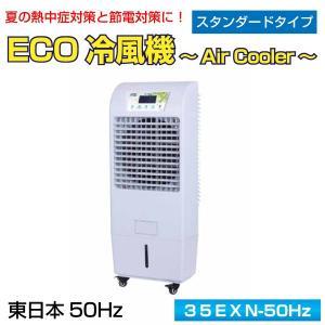 【代引不可】業務用 ECO冷風機 〜Air Cooler〜 スタンダードタイプ(容量:40L) 東日本 50Hz仕様 |yusac