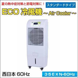 【代引不可】 業務用 ECO冷風機 〜Air Cooler〜 スタンダードタイプ(容量:40L) 西日本 60Hz仕様 |yusac