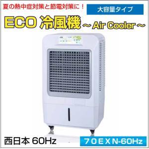 【代引不可】 業務用 ECO冷風機 〜Air Cooler〜 大容量タイプ(容量:70L) 西日本 60Hz仕様 |yusac