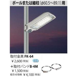 LED照明 東芝LED防犯灯 20VA/40VA/60VA専用  取付バンドB-4M・取付器具 FK64 ※バンド・器具のみ|yusac