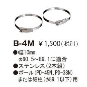 LED照明 東芝LED街路灯 取付バンド B-4M|yusac