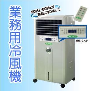 【代引不可】業務用冷風機・中型 クールファン 50Hz/60Hz兼用|yusac