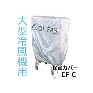 オプションカバー (業務用冷風機・大型 CF-290N用)本体別売り|yusac