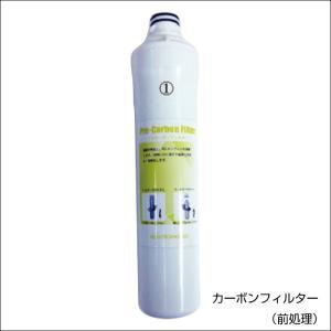 プレカーボンフィルター(前処理用)[逆浸透膜浄水器CT-3専用]※本体別売|yusac