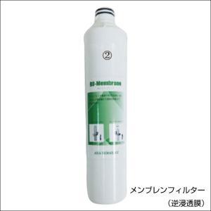 メンブレンフィルター(逆浸透膜)[逆浸透膜浄水器CT-3専用]※本体別売|yusac