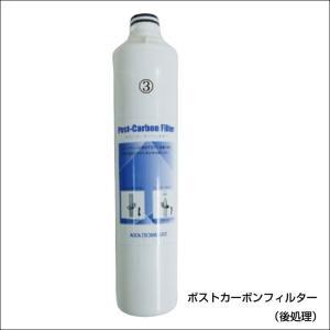 ポストカーボンフィルター(後処理)[逆浸透膜浄水器CT-3専用]※本体別売|yusac