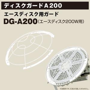 工場・倉庫 高天井照明 LED投光器 ディスクガードA200  エースディスク用ガード|yusac
