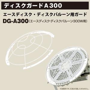 工場・倉庫 高天井照明 LED投光器 ディスクガードA300  エースディスク・ディスクバルーン用ガード|yusac