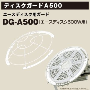 工場・倉庫 高天井照明 LED投光器 ディスクガードA500  エースディスク用ガード|yusac