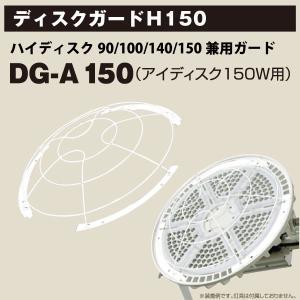 工場・倉庫 高天井照明 LED投光器 ディスクガードH150  ハイディスク90/100/140/150兼用ガード|yusac