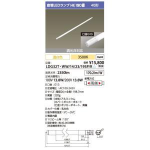 LED蛍光灯 LED照明 アイリスオーヤマ40W型 温白色 2500lm ECOHiLUX HE 160S  LDG32T・WW/18/25/16S|yusac