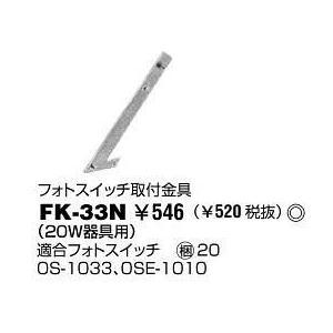 LED照明 東芝LED街路灯 フォトスイッチ取付金具 FK-33N|yusac