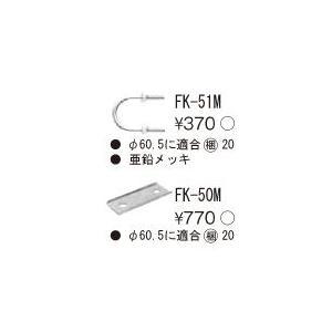 LED照明 東芝LED街路灯 Uボルト(ポール用Φ60.5) FK-51M /FK-50M|yusac