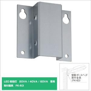 LED照明 東芝LED防犯灯 20VA/40VA /60VA専用  壁面取付器具 FK63 ※器具のみ|yusac