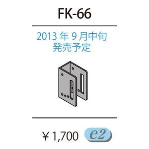 LED照明 東芝LED防犯灯10VA専用 角度可変金具 FK-66|yusac