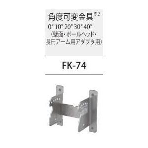 LED照明 東芝LED防犯灯20VA / 40VA / 60VA専用 角度可変金具 FK-74 ※器具のみ|yusac