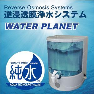 水道水が純水になる。逆浸透膜浄水器|yusac