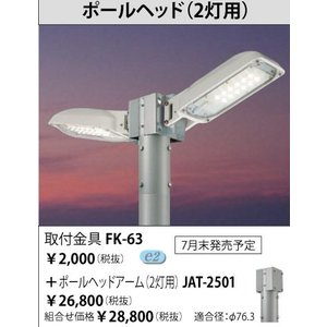 LED照明 東芝LED防犯灯 20VA/40VA/60VA用 ポールヘッドアーム(2灯用) JAT-2501 取付金具 FK63|yusac