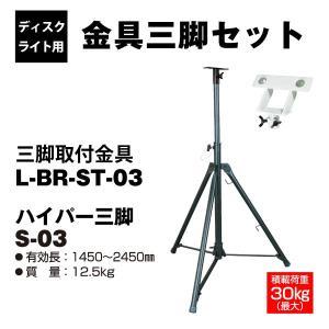 工場・倉庫 高天井照明 LED投光器 ディスクライト専用 ハイパー三脚取付金具セット L-BR-ST-03-S-03|yusac