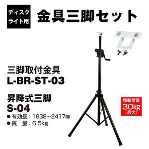 工場・倉庫 高天井照明 LED投光器 ディスクライト専用 昇降式三脚取付金具セット L-BR-ST-03-S-04|yusac
