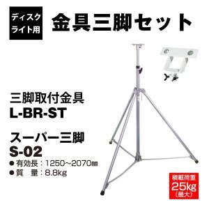 工場・倉庫 高天井照明 LED投光器 ディスクライト専用 スーパー三脚取付金具セット L-BR-ST-S-02|yusac