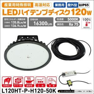 100℃までの高温環境も明るく照らす!水銀灯400W以上の明るさ 産業用特殊照明 LEDハイテンプディスク 120Wタイプ L120HT-P-H120-50K|yusac