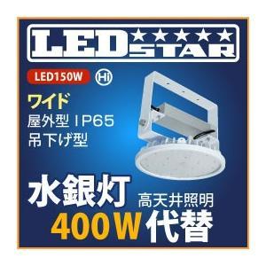 工場・倉庫 高天井照明 LED投光器 水銀灯400W以上の明るさ! 吊下げタイプ 110度 昼白色 L150V2-P-HW-50K|yusac