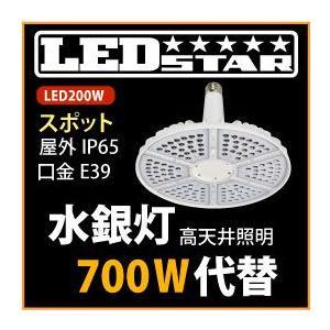 LED投光器・高天井照明 水銀灯700W同等の明るさ!角度60度 口金E39 昼白色 L200W-E39-AS-50K|yusac