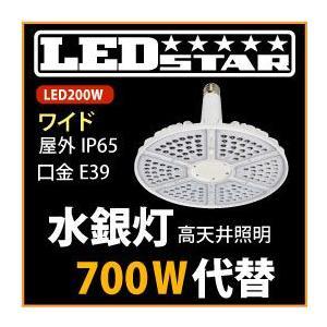 LED投光器・高天井照明 水銀灯700W同等の明るさ!角度100度 口金 E39 昼白色 L200W-E39-AW-50K |yusac